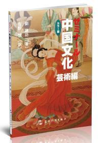中国文化·艺术(日)