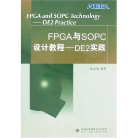 FPGA与SOPC设计教程:DE2实践