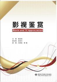 二手影视鉴赏黄芸珠西安电子科技大学出版社9787560636535