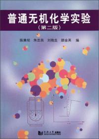 普通无机化学实验(第2版)