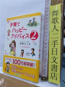 子育てハッピーアドバイス 2 明桥大二  日文原版32开1万年堂出版软精装育儿书