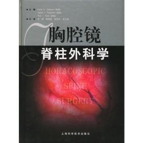 胸腔镜脊柱外科学