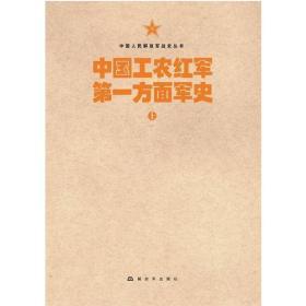 中国工农红军第一方面军史(上、下)