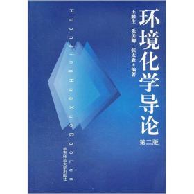 环境化学导论 王麟生 华东师范大学出版社 9787561723203