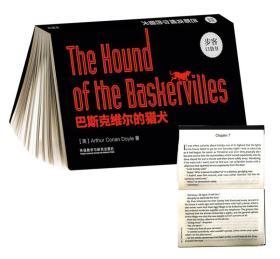 巴斯克维尔的猎犬(英文版)/步客口袋书
