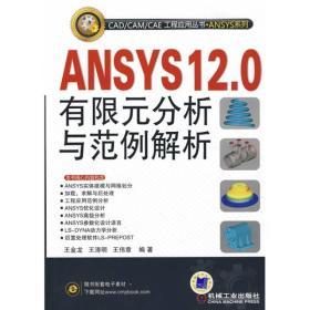 ANSYS12.0有限元分析与范例解析