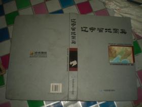 辽宁省地图集(09年1版1印3000册)