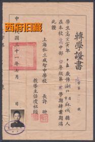 民国31年,上海市私立成智中学转学证书,上海市私立成义中成绩单,同一人原照原印
