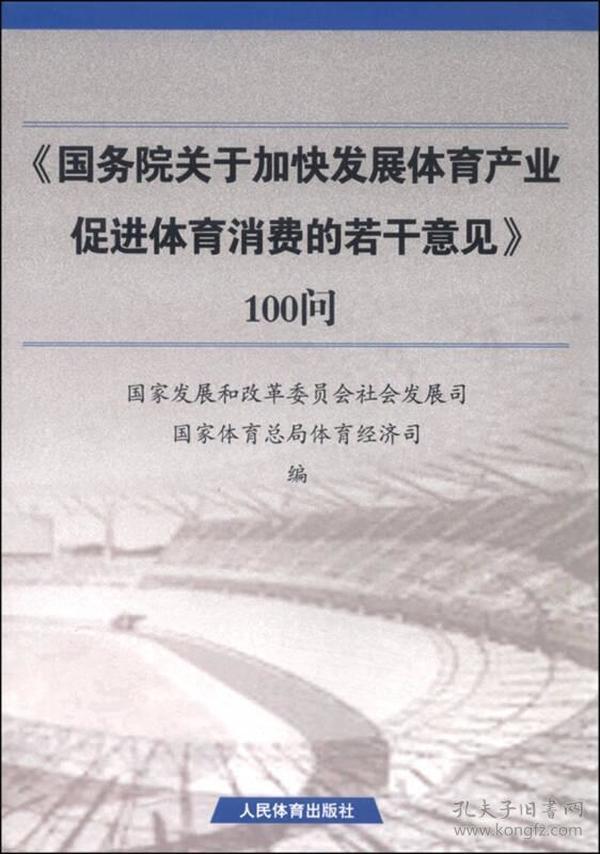 国务院关于加快发展体育产业促进体育消费的若干意见100问