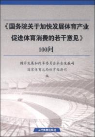 《国务院关于加快发展体育产业促进体育消费的若干意见》100问