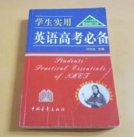 学生实用 英语高考必备(2005年使用最新修订版)