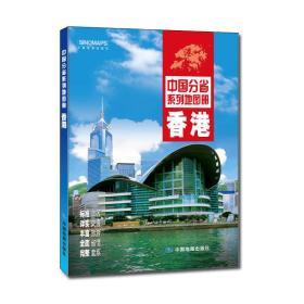 中国分省系列地图册:香港(2016年全新版)