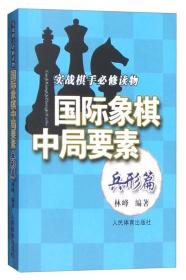 国际象棋中局要素(兵形篇实战棋手必修读物)