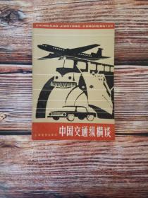 中国交通纵横谈