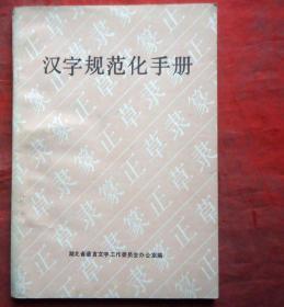 汉字规范化手册