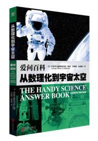 爱问百科:从数理化到宇宙太空