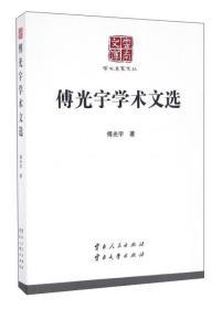 云南文库.学术名家文丛:傅光宇学术文选