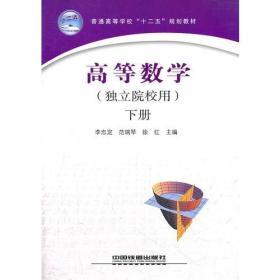 (教材)高等数学(独立院校用).下册