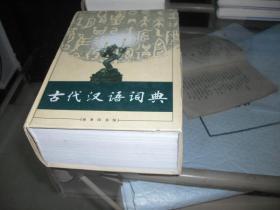 古代汉语词典【精装本厚册】
