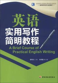 高等学校专业教材:英语实用写作简明教程