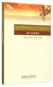 《毛泽东思想和中国特色社会主义理论体系概论》课内实践教程