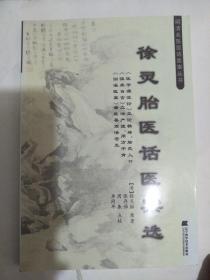 徐灵胎医话案选