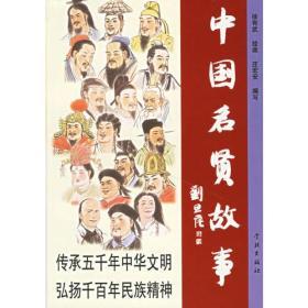 中国名贤故事