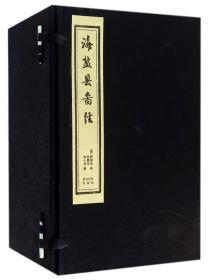 海盐县图经(一函十册)