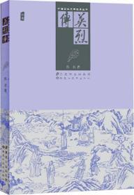 中国古典文学名著丛书:英烈传