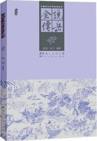 中国古典文学名著丛书:说岳全传