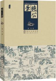 中国古典文学名著丛书:施公案(绣像)