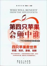 第四只苹果会砸中谁-TRIZ经典模型创新路线图