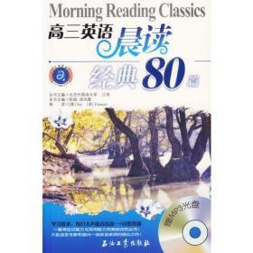 高三英语晨读经典80篇