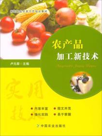 农产品加工新技术