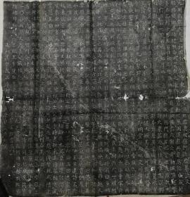 旧拓:大周朝散大夫上柱国行司府寺东市署令张府君墓志文