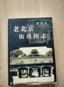 老北京街巷图志