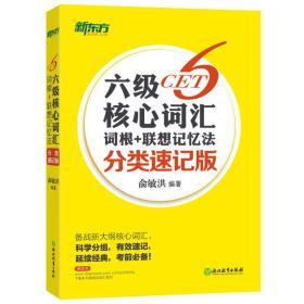 新东方 六级核心词汇词根+联想记忆法(分类速记版)