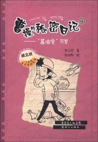 小屁孩文学原创系列·曹操的秘密日记4:酱油党万岁