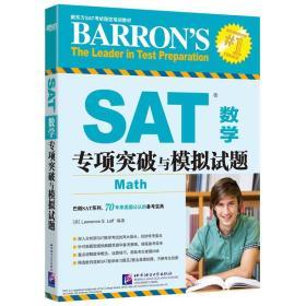SAT数学专项突破与模拟试题