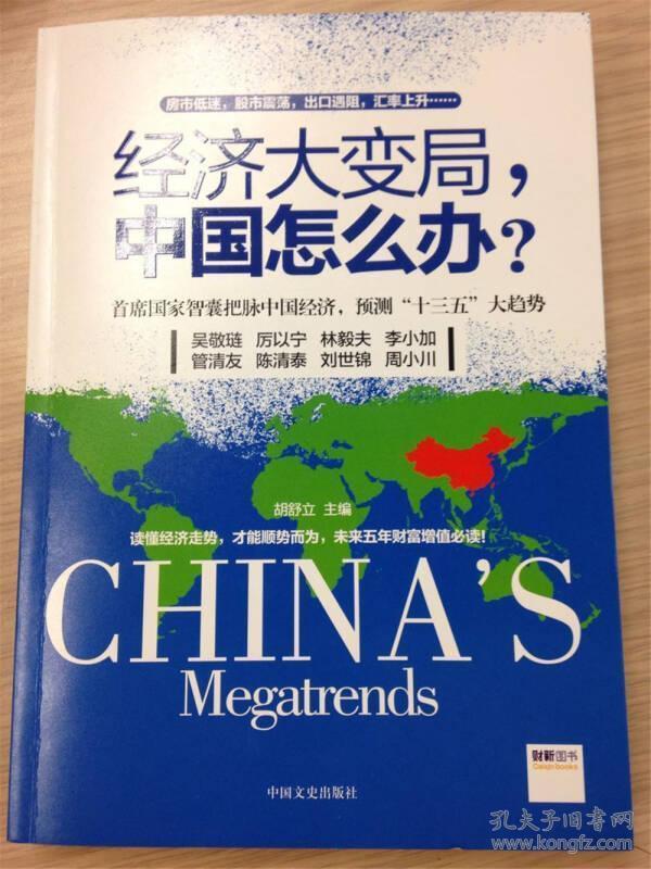 经济大变局, 中国怎么办?9787503469190