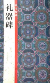 隶书掇英:礼器碑