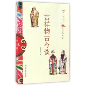 中国俗文化丛书·吉祥物古今谈