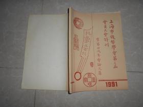 上海市钱币学会第三届会员大会特刊》暨第四次年会论文集