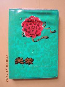 塑皮日记本 光荣 (空白本)