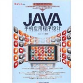 JAVA手机应用程序设计