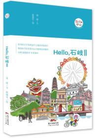 Hello,石岐(2)易丽 文;陈越安 绘