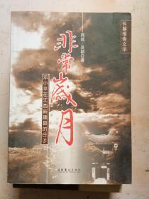非常岁月-邓小平在江西新建县的日子