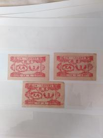 汾阳人民公社食堂粮票 贰两(3张同售)(背面有章印和说明)
