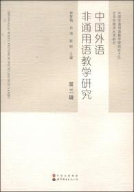 中国外语非通用语教学研究(第3辑)