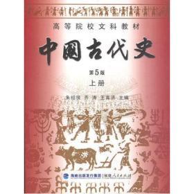 二手正版 中国古代史 第5版 上册 朱绍侯,齐涛,王育济主编 福建人民出版社9787211061518